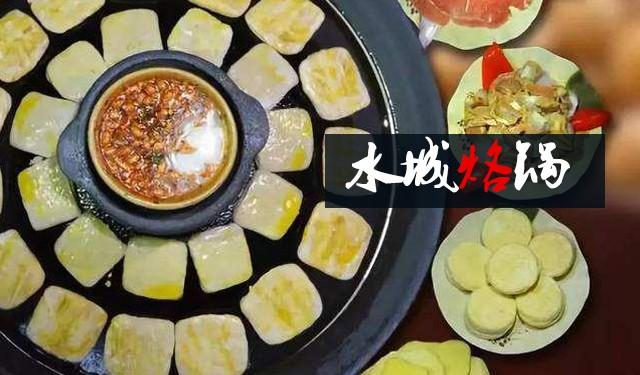 中育為-[地方特色小吃]水城烙鍋培訓