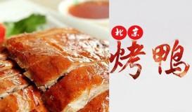 北京烤鴨培訓