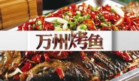 萬州烤魚培訓