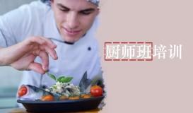 廚師班培訓