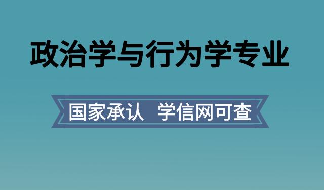 中育為-[網絡遠程教育]四川政治學與行政學專業農業大學網絡教育(專升本)招生簡章
