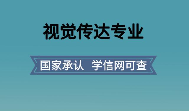 中育為-[網絡遠程教育]四川視覺傳達專業(專升本)農業大學網絡教育2021年招生簡章