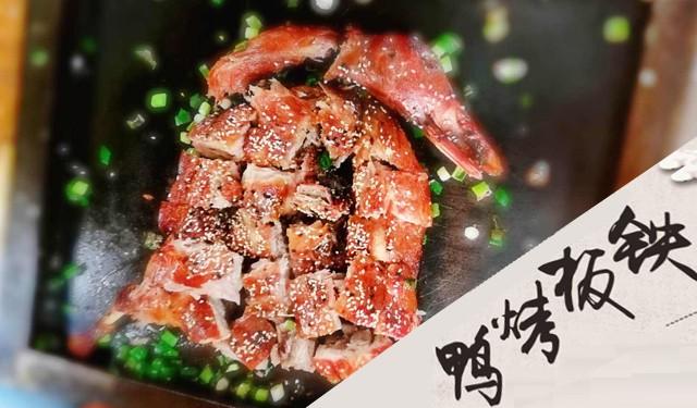 中育為-[鹵菜]鐵板鴨培訓