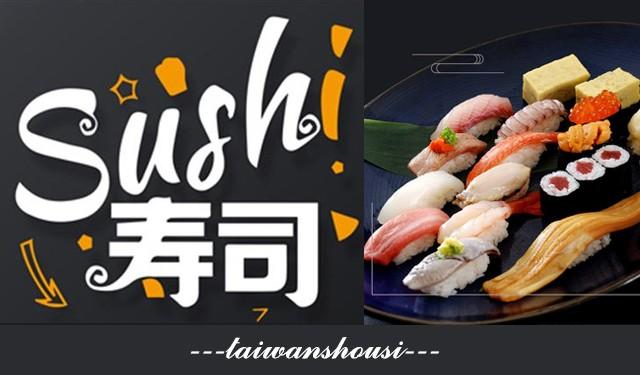 中育為-[料理]臺灣壽司培訓