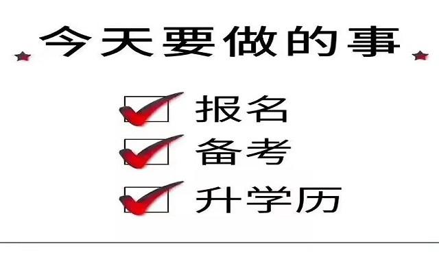 中育為-[成人高考]蘇州 園區 唯亭學歷提升 成人高考 正儀 勝浦 跨塘 東奧