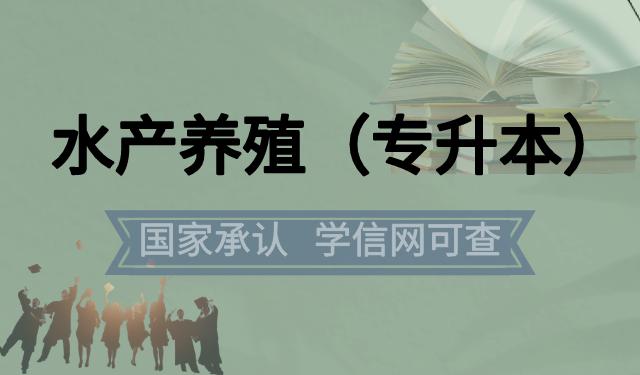 中育為-[網絡遠程教育]四川水產養殖學專業(專升本)網絡教育2021年農業大學招生簡章