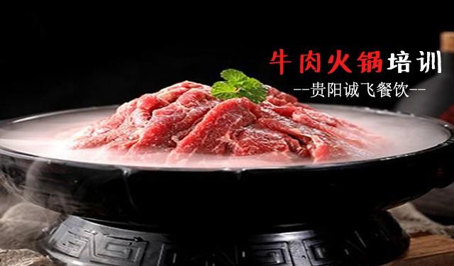 中育为-[火锅]牛肉火锅培训