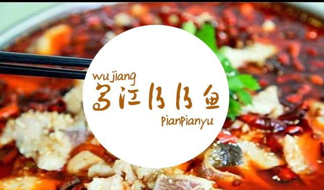 中育為-[地方特色菜]烏江片片魚
