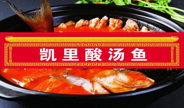 中育為-[地方特色菜]凱里酸湯魚培訓