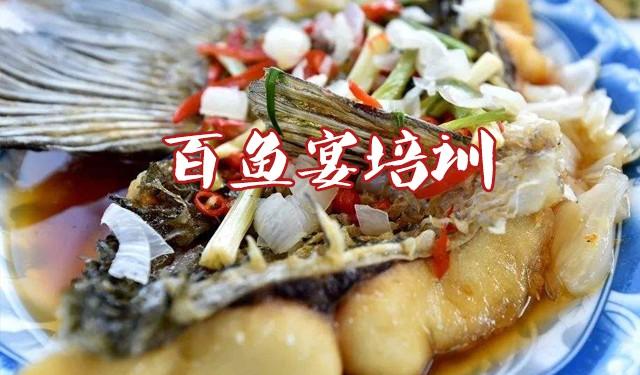 中育為-[地方特色菜]全魚宴培訓