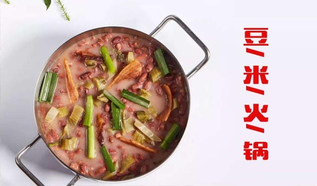中育為-[地方特色菜]豆米火鍋培訓