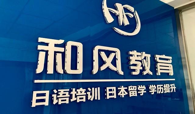 中育为-[日语]潍坊专业日语培训日本留学一站式服务机构!选择潍坊和风日语教育!