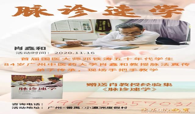 中育为-[保健按摩师]广州肖鑫和教授亲自授课脉诊还带你上临床
