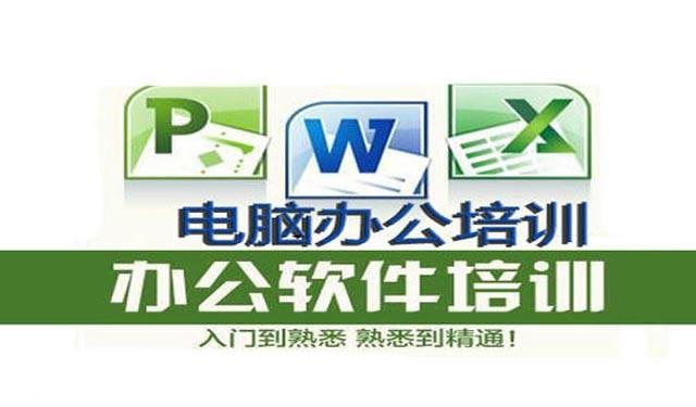 中育為-[辦公自動化]惠州市惠陽區excel表格word文檔電腦培訓學校