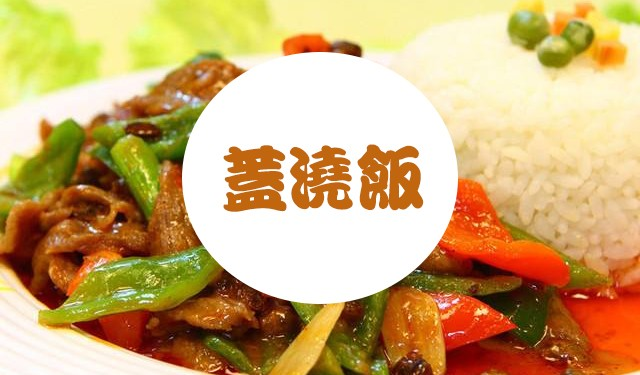 中育為-[地方特色菜]蓋澆飯培訓