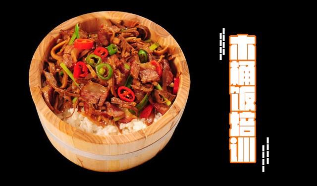 中育為-[地方特色菜]木桶飯培訓