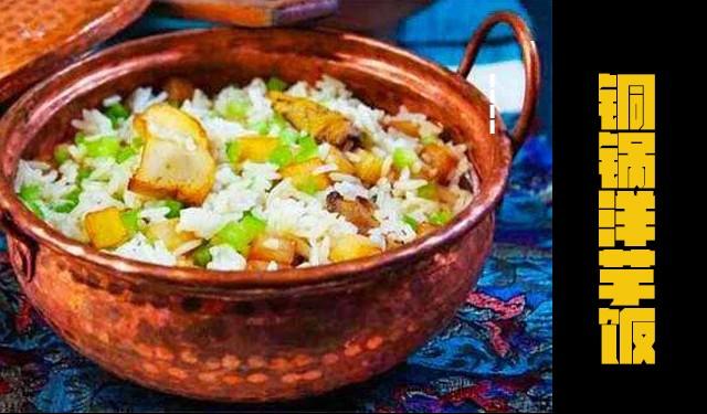 中育為-[地方特色菜]銅鍋洋芋飯培訓