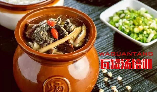中育為-[地方特色菜]瓦罐湯培訓