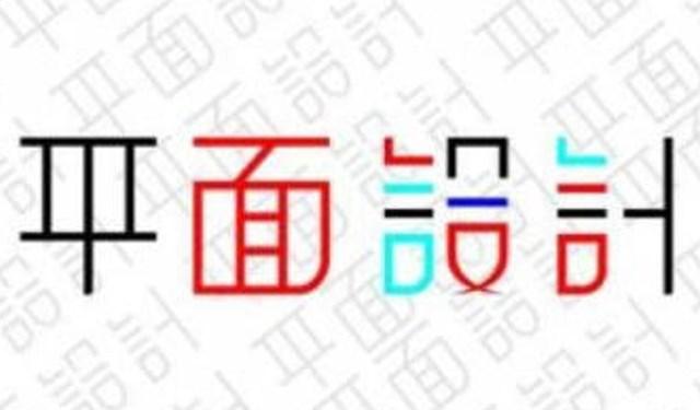 中育为-[平面设计]商旗教育广告设计平面设计网页设计手绘插画C4D培训UI设计