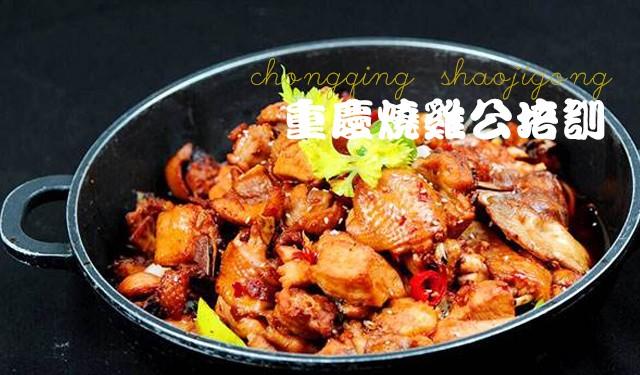 中育為-[地方特色菜]重慶燒雞公培訓