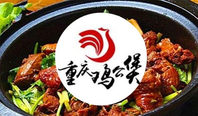 中育為-[地方特色菜]重慶雞公煲培訓