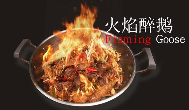 中育為-[地方特色菜]火焰醉鵝培訓
