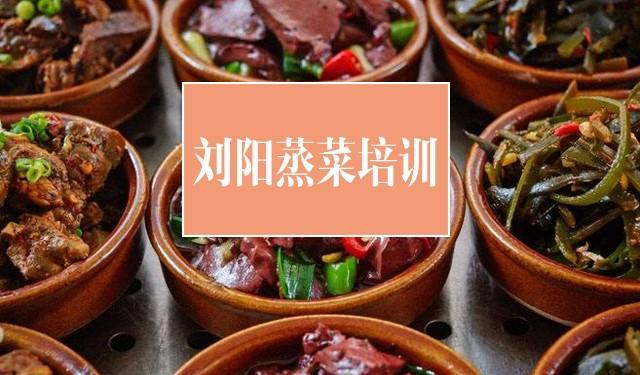 中育為-[地方特色菜]劉陽蒸菜培訓