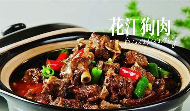 中育為-[地方特色菜]花江狗肉培訓