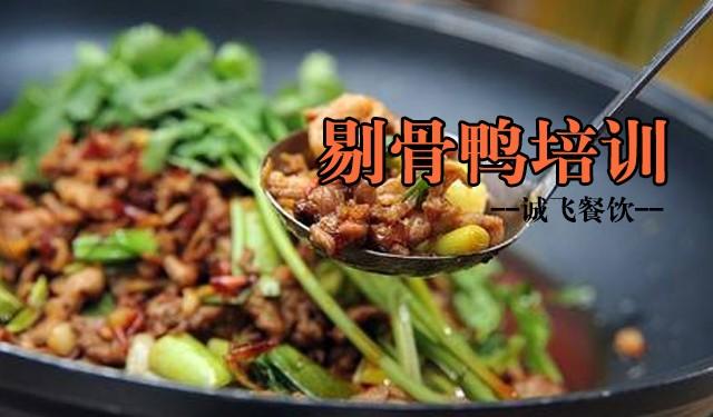 中育為-[地方特色菜]剔骨鴨培訓
