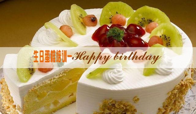 中育為-[西式糕點]生日蛋糕培訓