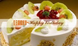 生日蛋糕培訓