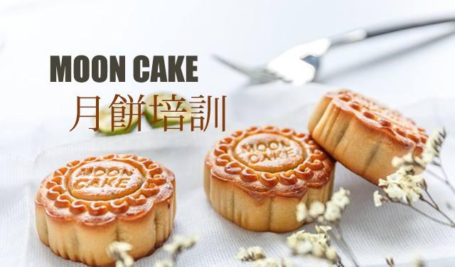 中育為-[中式糕點]月餅培訓