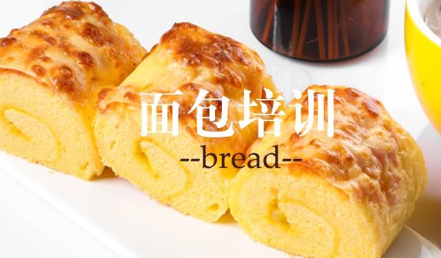 中育為-[西式糕點]面包培訓