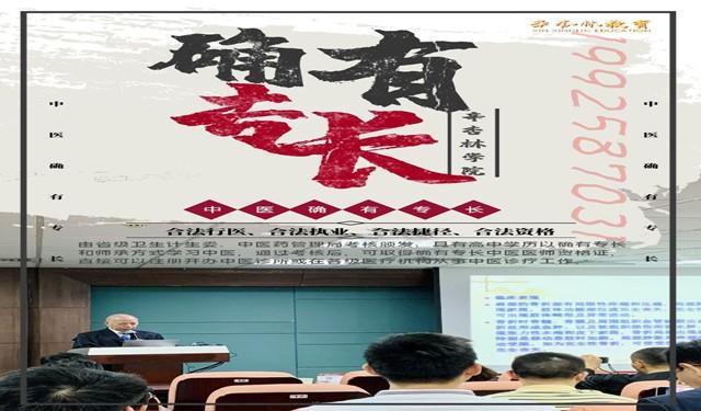 中育为-[保健师]中医人的专业证书考取开店