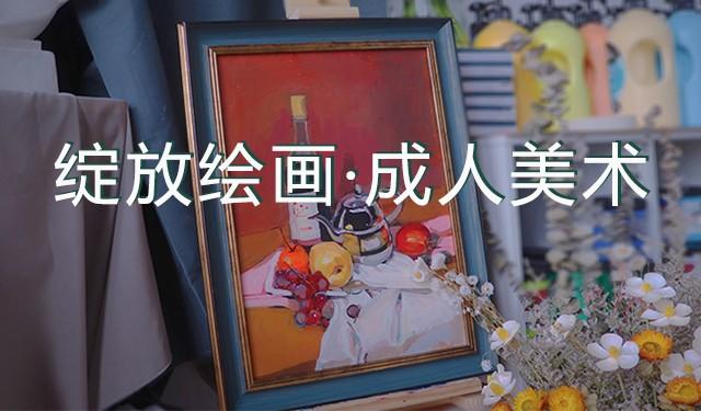 中育為-[油畫]蘇州最好的成人畫室