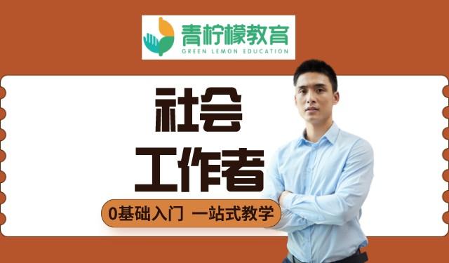 中育为-[经营/管理]社会工作师培训班