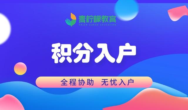 中育为-[经营/管理]深圳入户