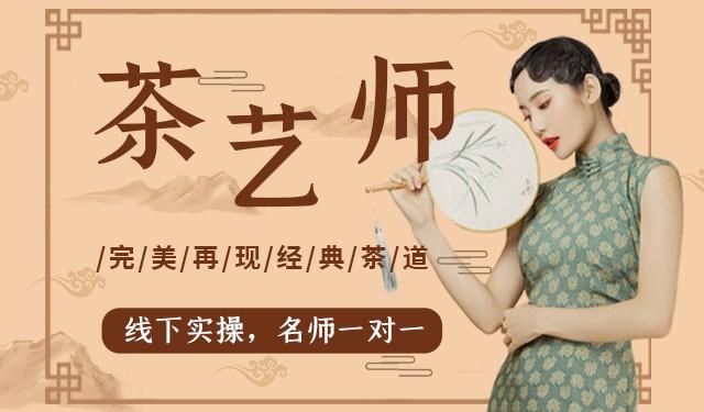 中育为-[茶道]茶艺师培训班
