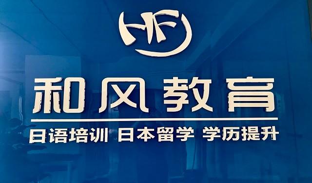 中育為-[出國/留學]濰坊專業日語培訓日本留學一站式服務機構!2021年7月生10月生招生中!