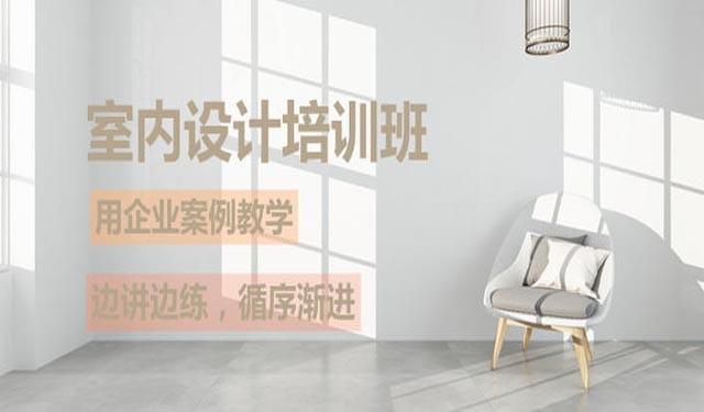 中育为-[应用类]惠州市惠阳室内装潢设计培训班课程有什么内容学