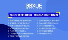杭州博学信息技术认证培训,阿里云、红帽、华为、数据库等