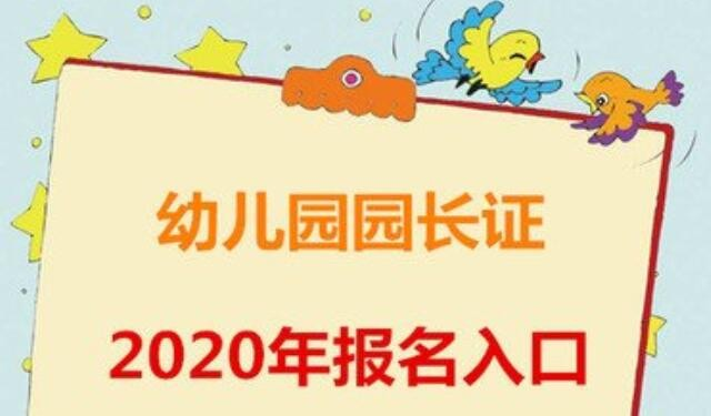 中育為-[嬰幼兒教育]廣西南寧2020年園長證培訓班簡章