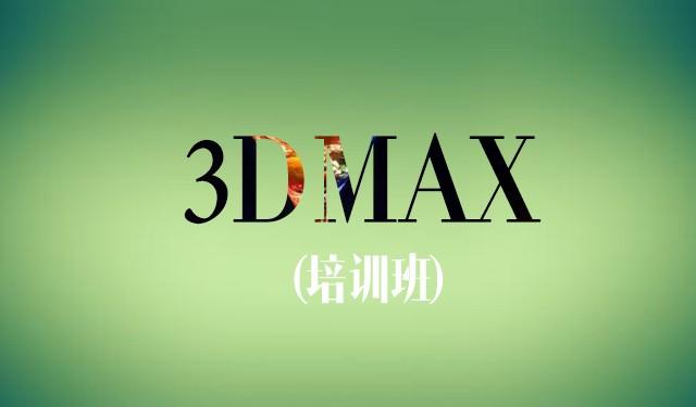 中育为-[3DMAX]3Dmax培训班