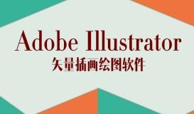 Adobe Illustrator  矢量插画绘图软件
