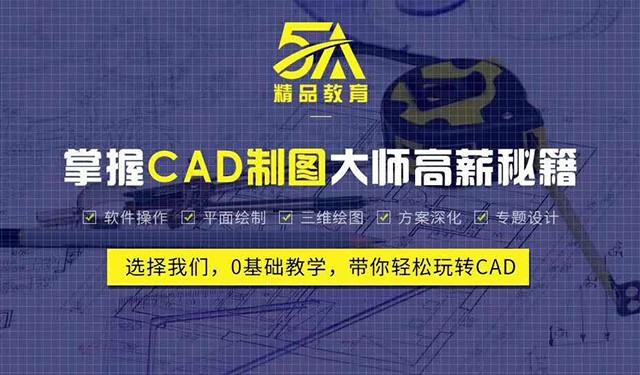 中育为-[CAD]AutoCAD培训