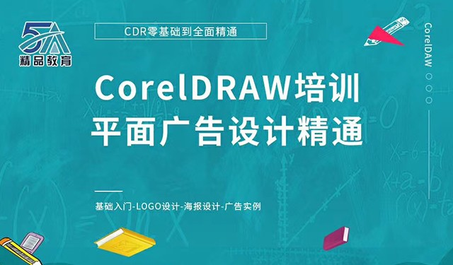 中育为-[Coreldraw]CorelDRAW绘图与排版软件培训
