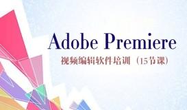 Adobe Premiere视频编辑软件培训(15节课)