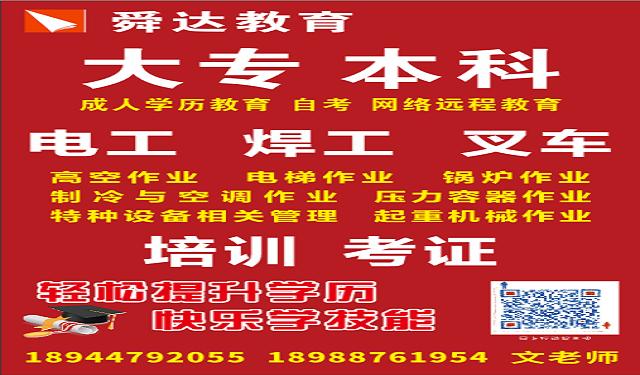 中育為-[繼續教育培訓]東莞 文憑 成人學歷提升中心