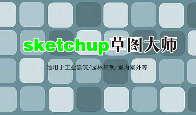 中育为-[SketchUp]sketchup草图大师培训