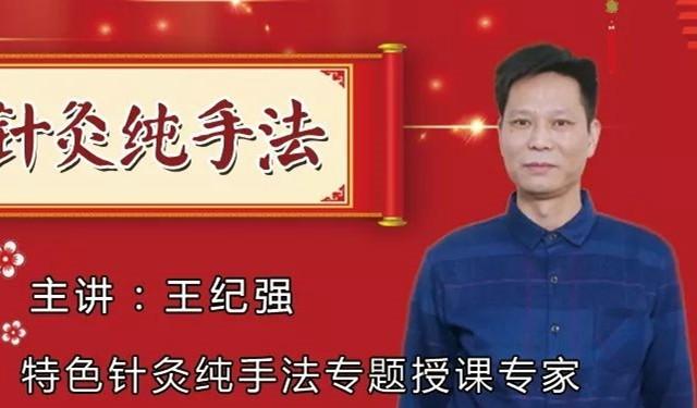 中育為-[針灸]12月北京【王紀強】道象針治療142種疑難痛癥